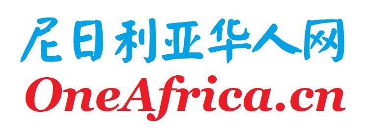 尼日利亚华人网